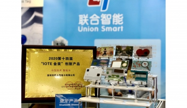 Union Smart Won The IOTE Gold Award of Bluetooth Smart Card